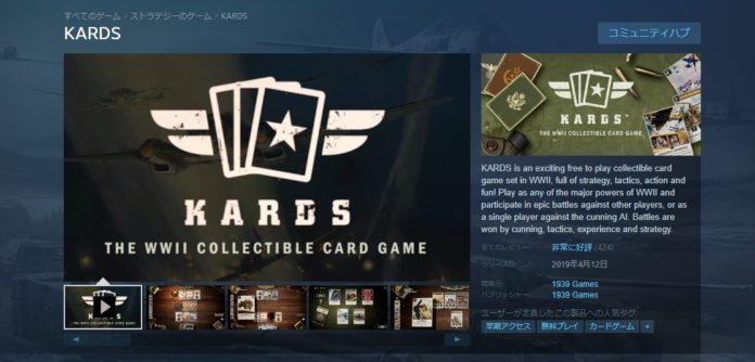kards_steampage