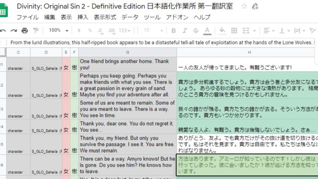 Divinity-OS2有志翻訳