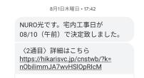 nuro光宅内工事日