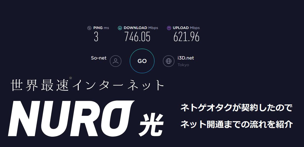 NURO光 ネトゲ 解説