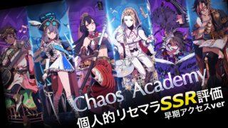 chaos-academy