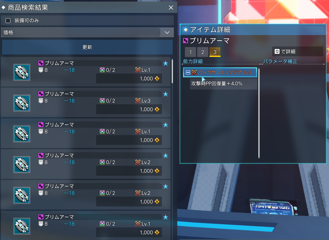 pso2ngs-preset